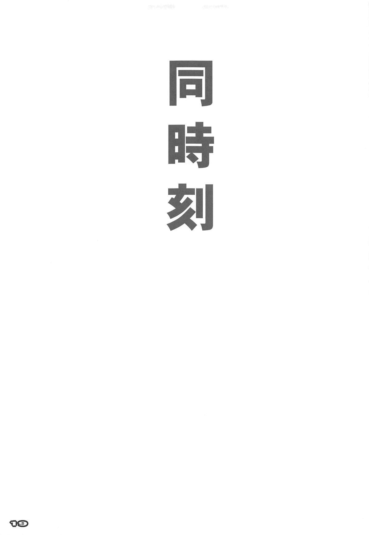 Seigou Kishi to Saikou Shisai-sama 17