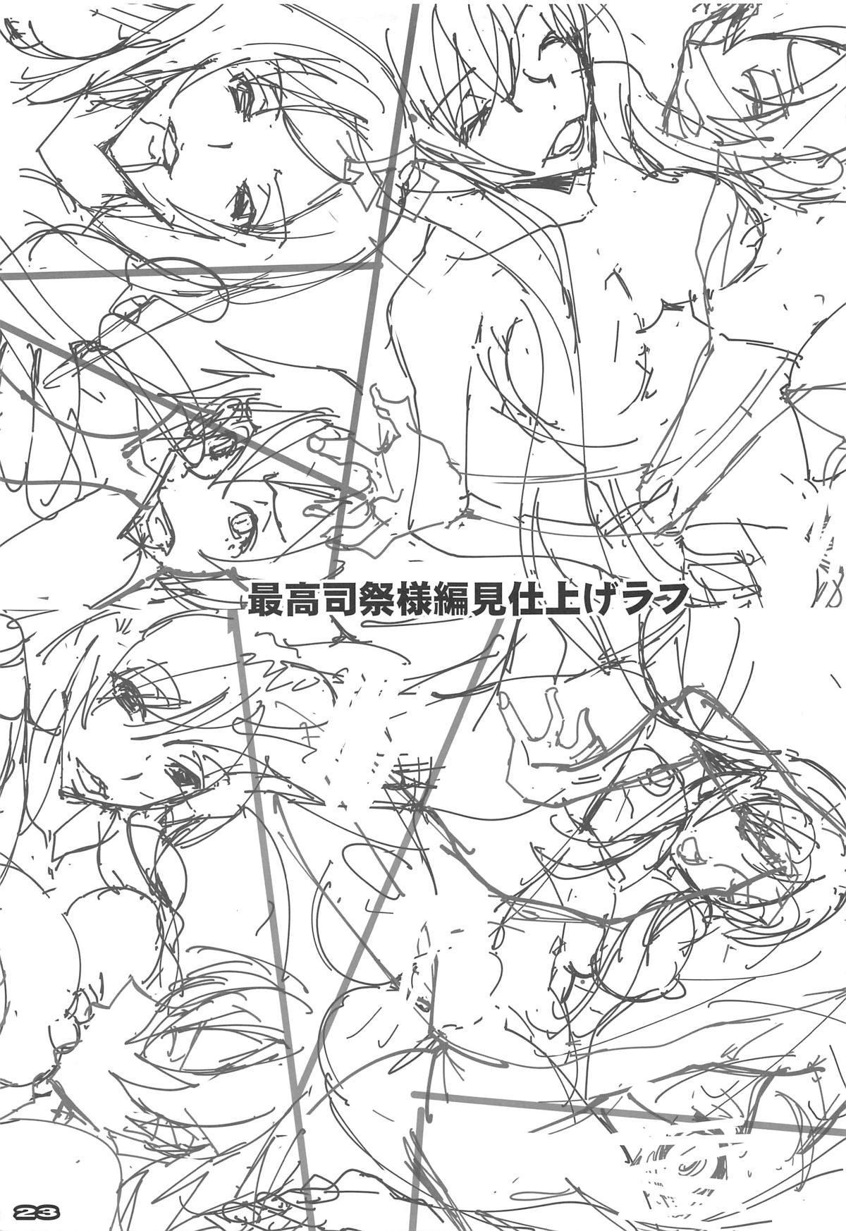 Seigou Kishi to Saikou Shisai-sama 21