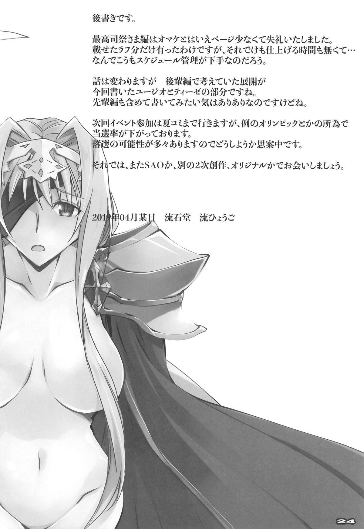 Seigou Kishi to Saikou Shisai-sama 22