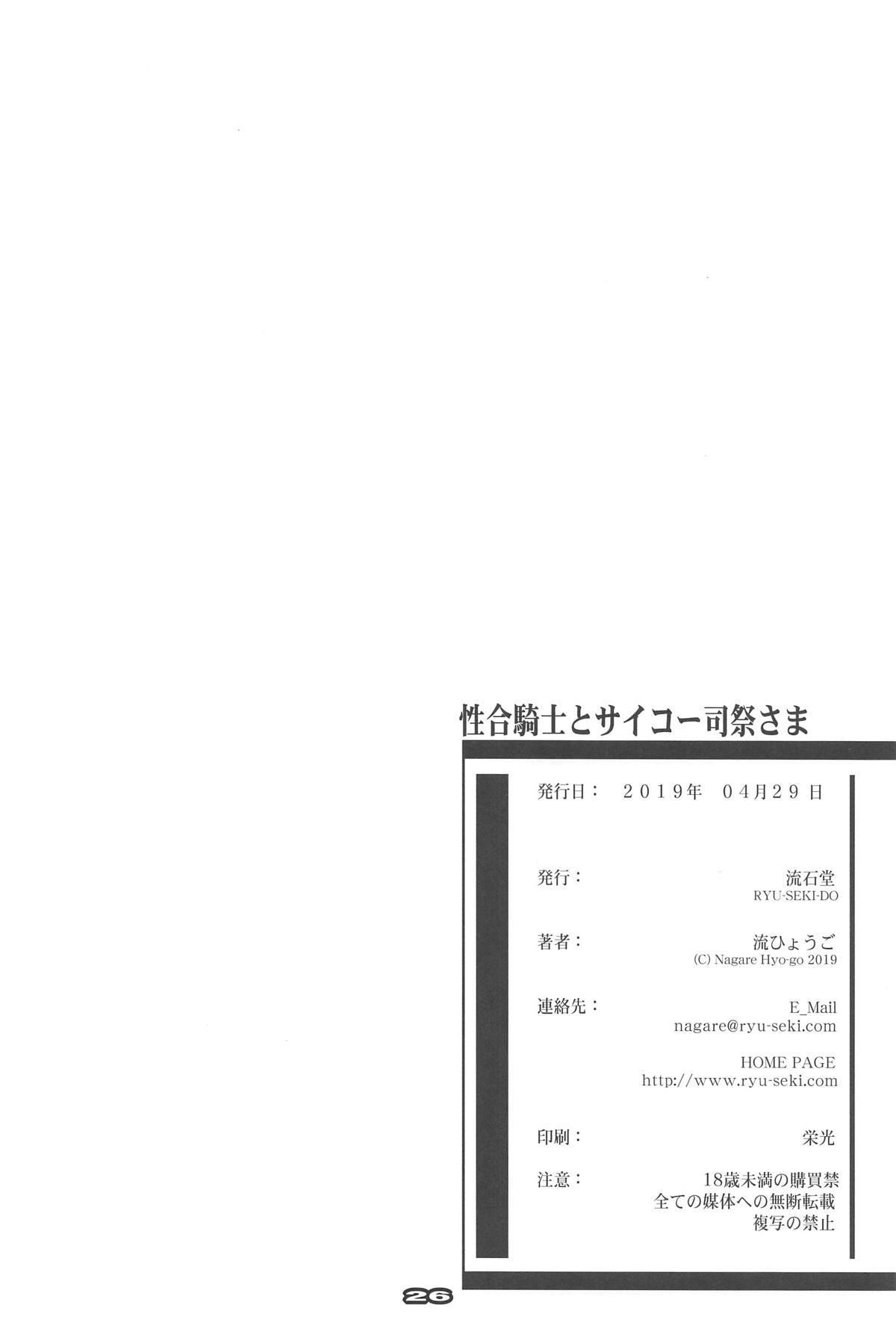 Seigou Kishi to Saikou Shisai-sama 24