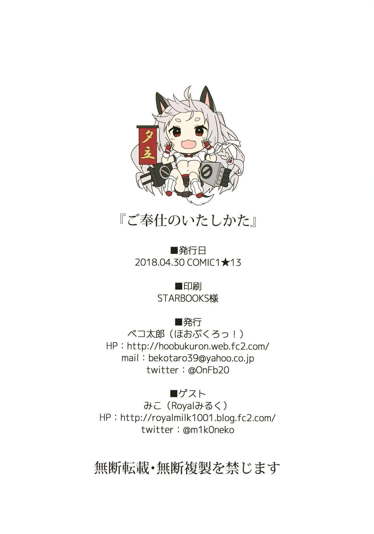Gohoushi no Itashikata. 21