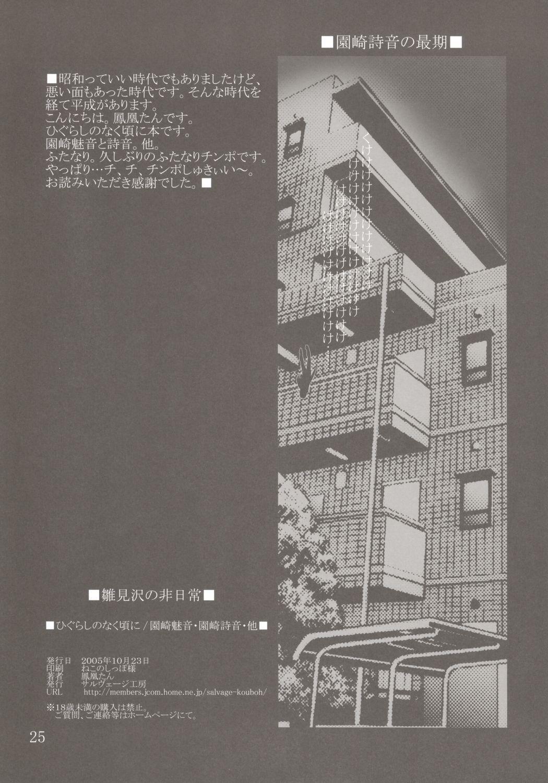 Hinamizawa no Hinichijou 23
