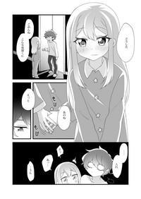 Daichi-kun, Anone. 5