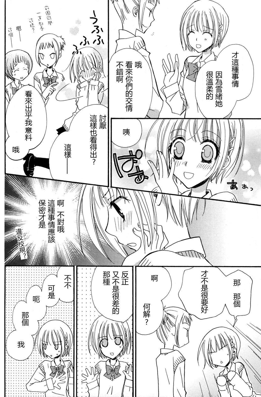 Gokujyo Drops 2 13