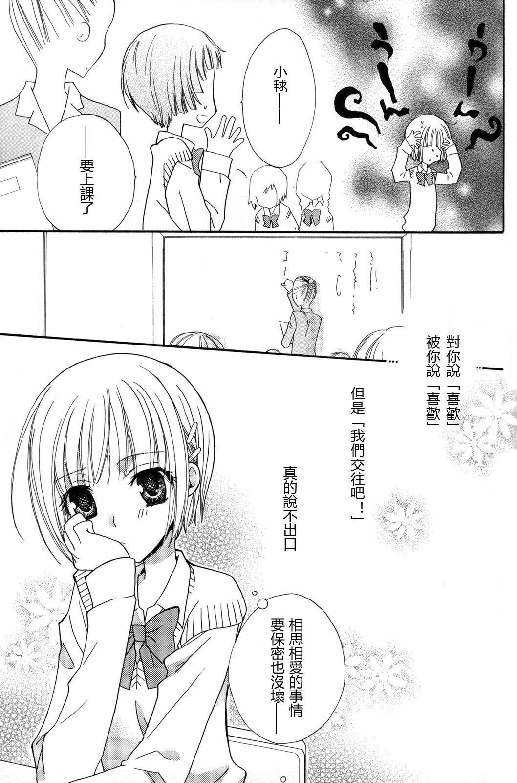 Gokujyo Drops 2 14