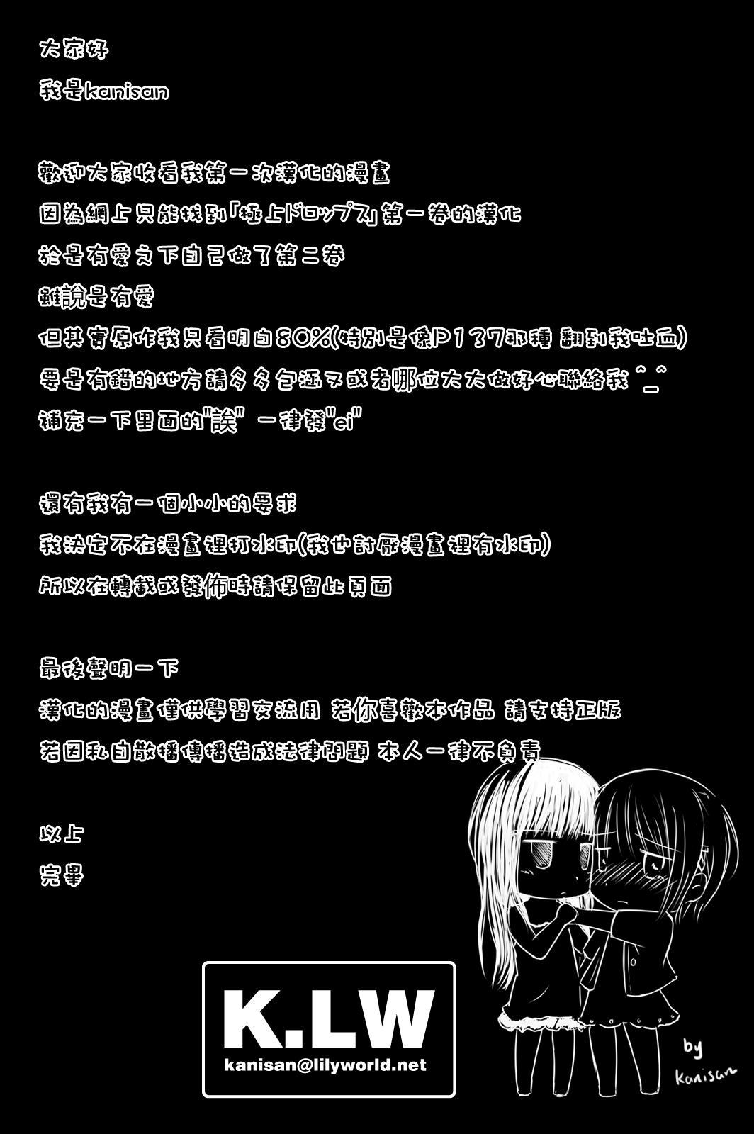 Gokujyo Drops 2 4