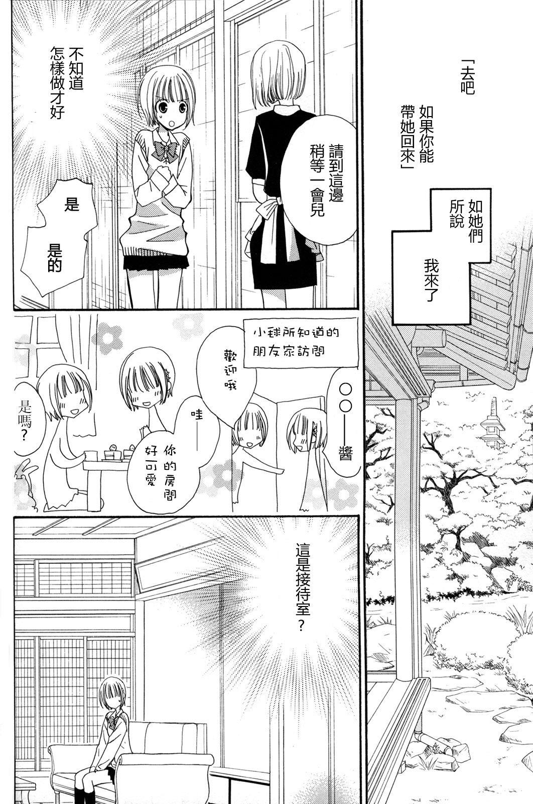Gokujyo Drops 2 81