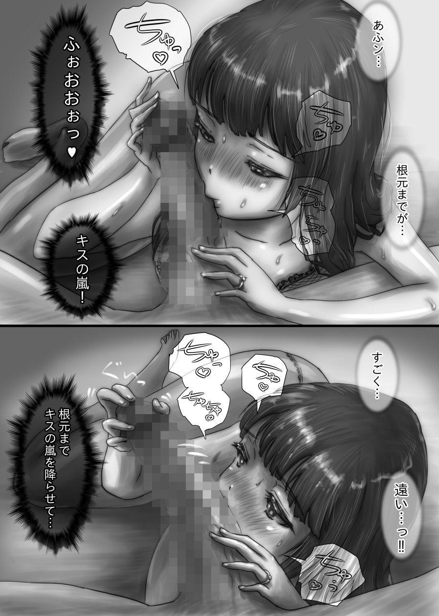 Nagasare Sensei 107