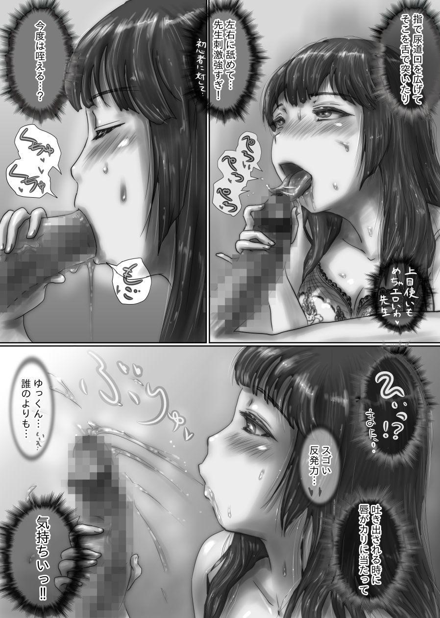 Nagasare Sensei 111