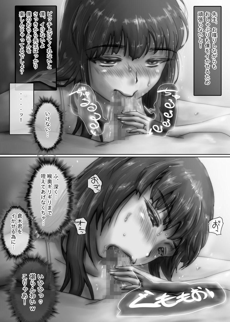 Nagasare Sensei 121