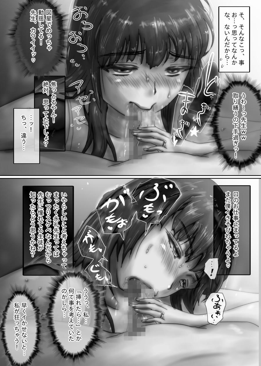 Nagasare Sensei 123