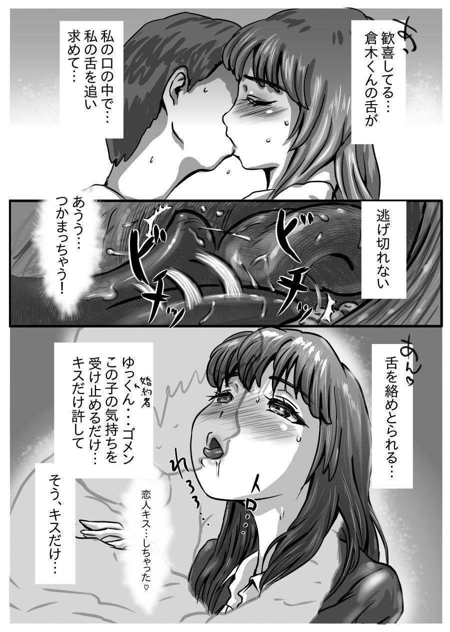 Nagasare Sensei 13