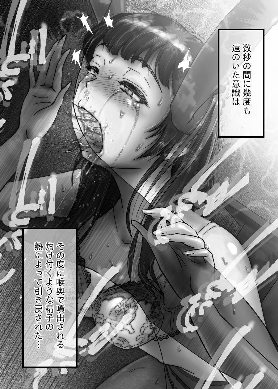 Nagasare Sensei 181