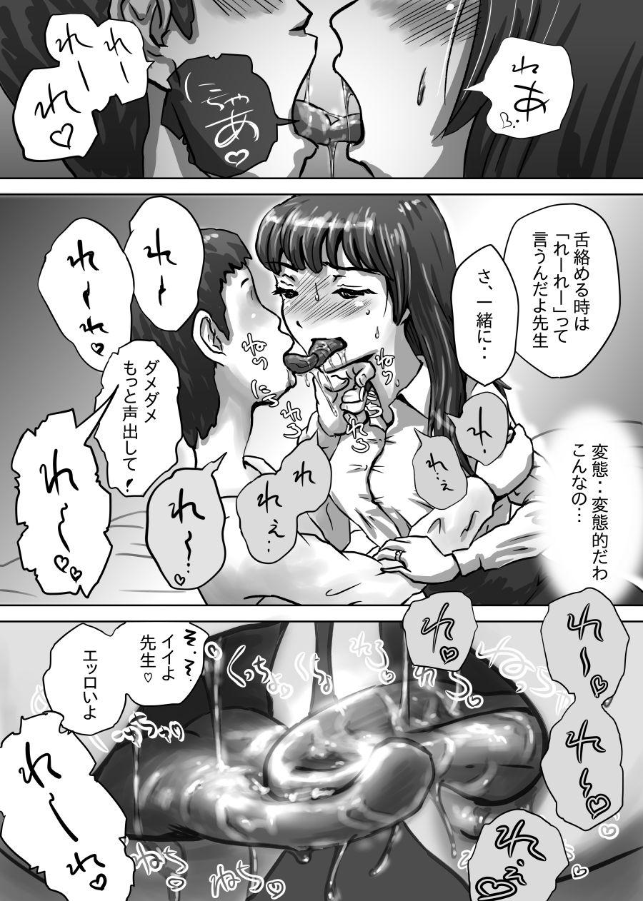 Nagasare Sensei 18