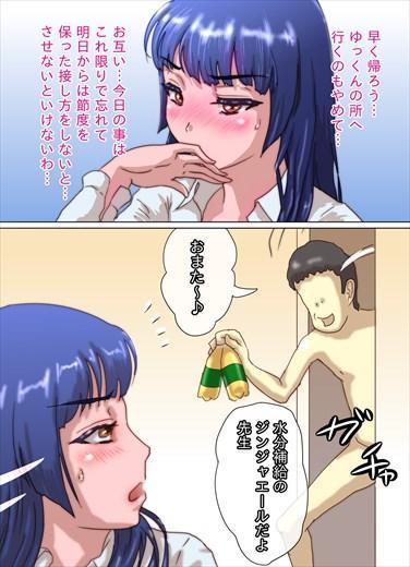 Nagasare Sensei 208
