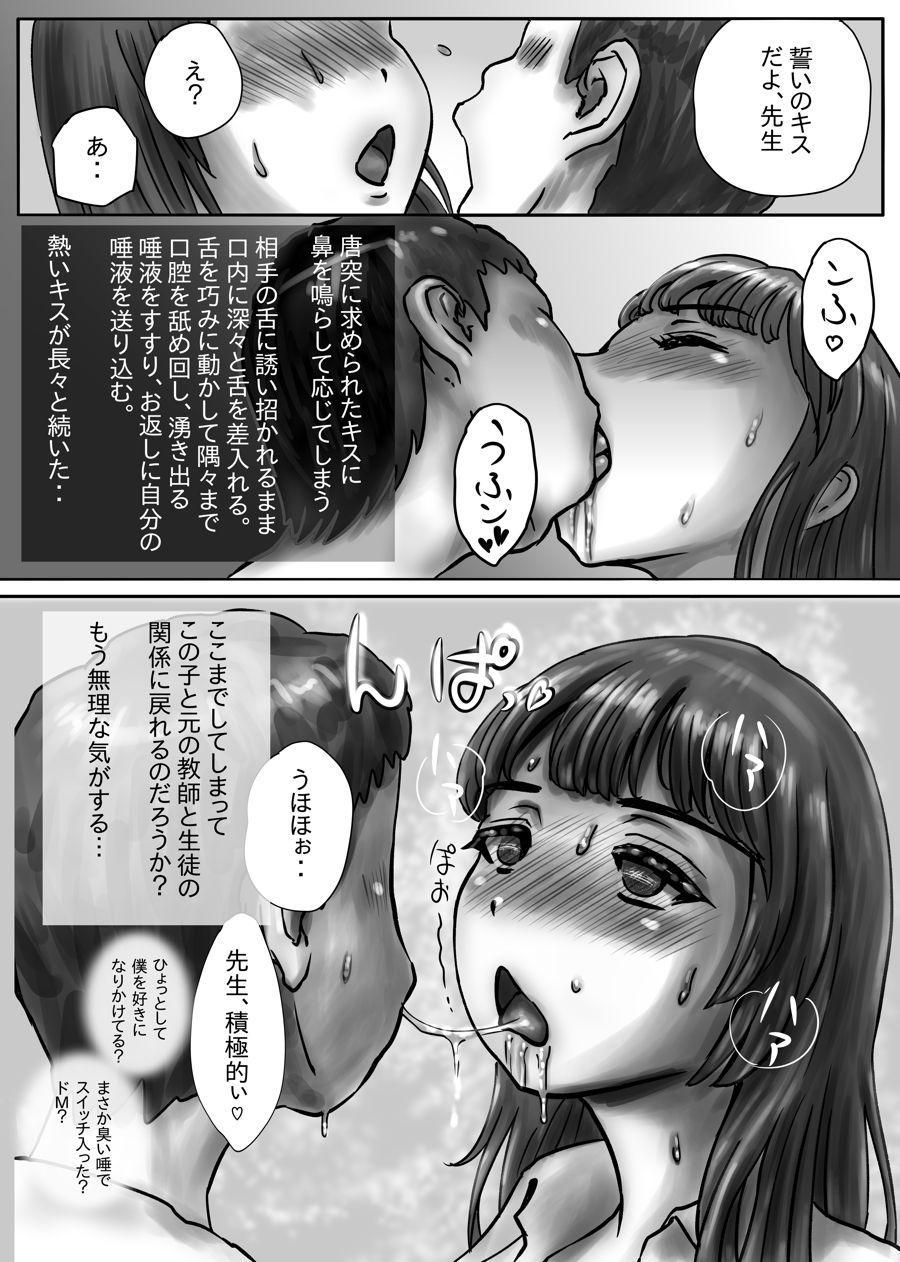 Nagasare Sensei 27
