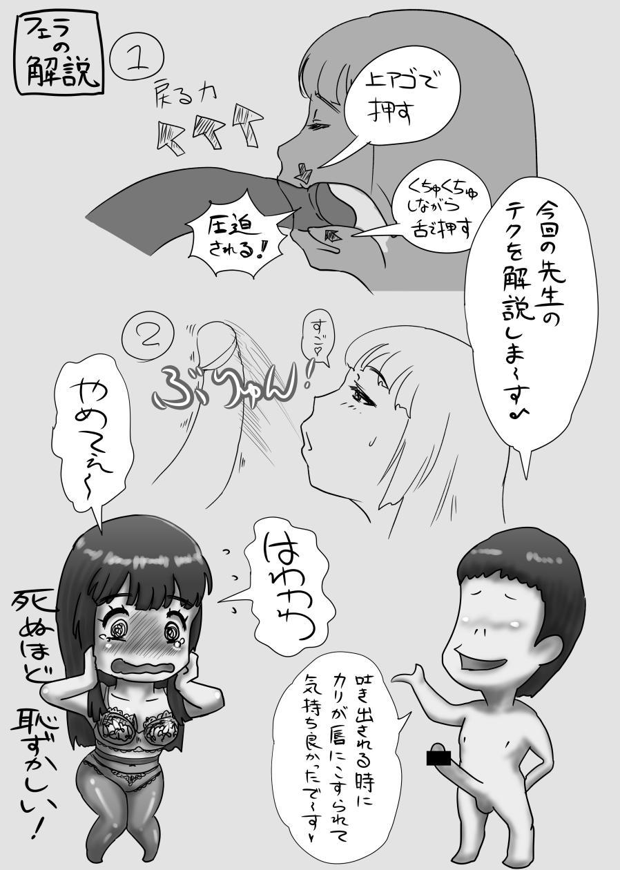 Nagasare Sensei 299