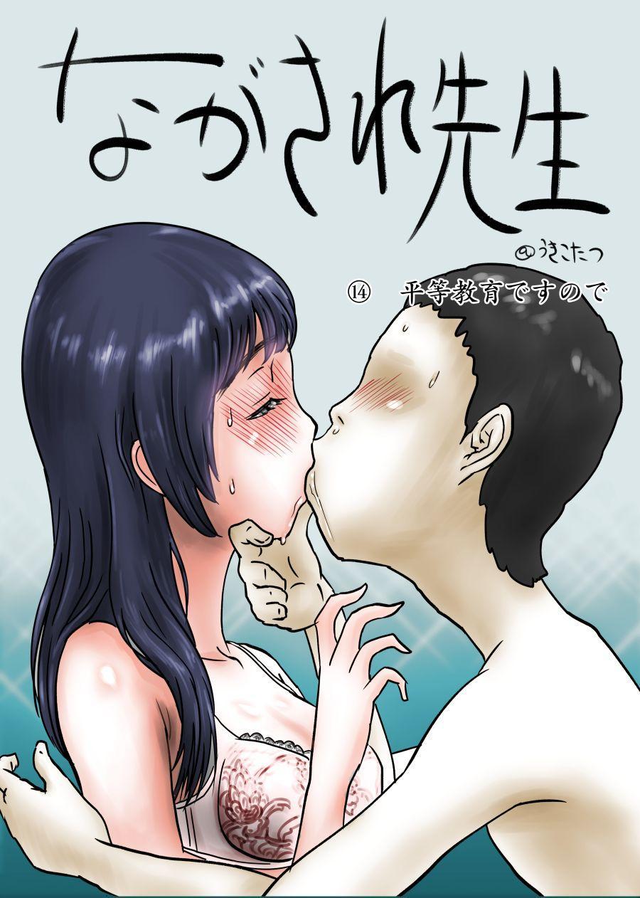 Nagasare Sensei 48