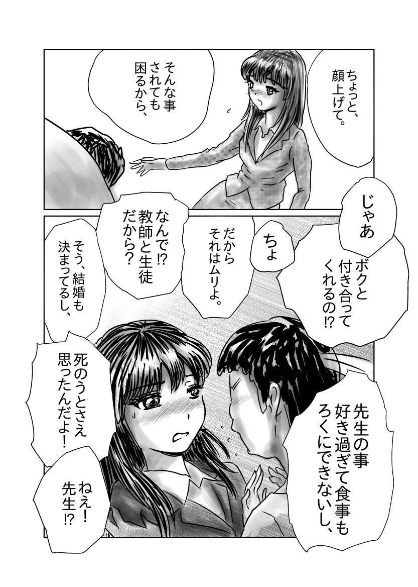 Nagasare Sensei 4