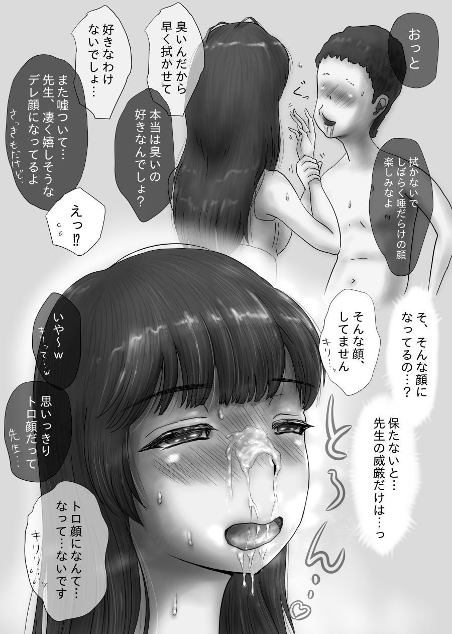 Nagasare Sensei 57