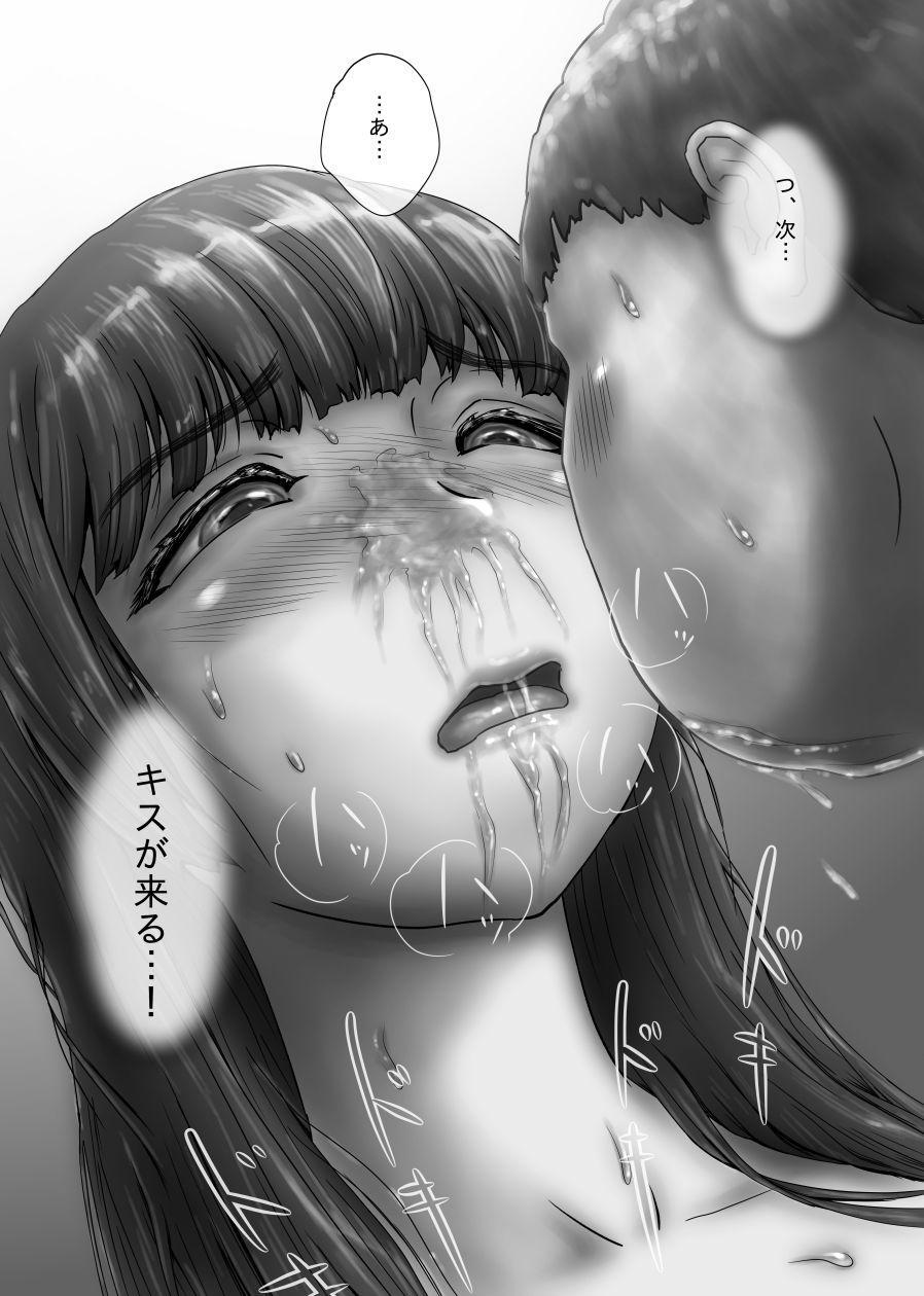 Nagasare Sensei 86