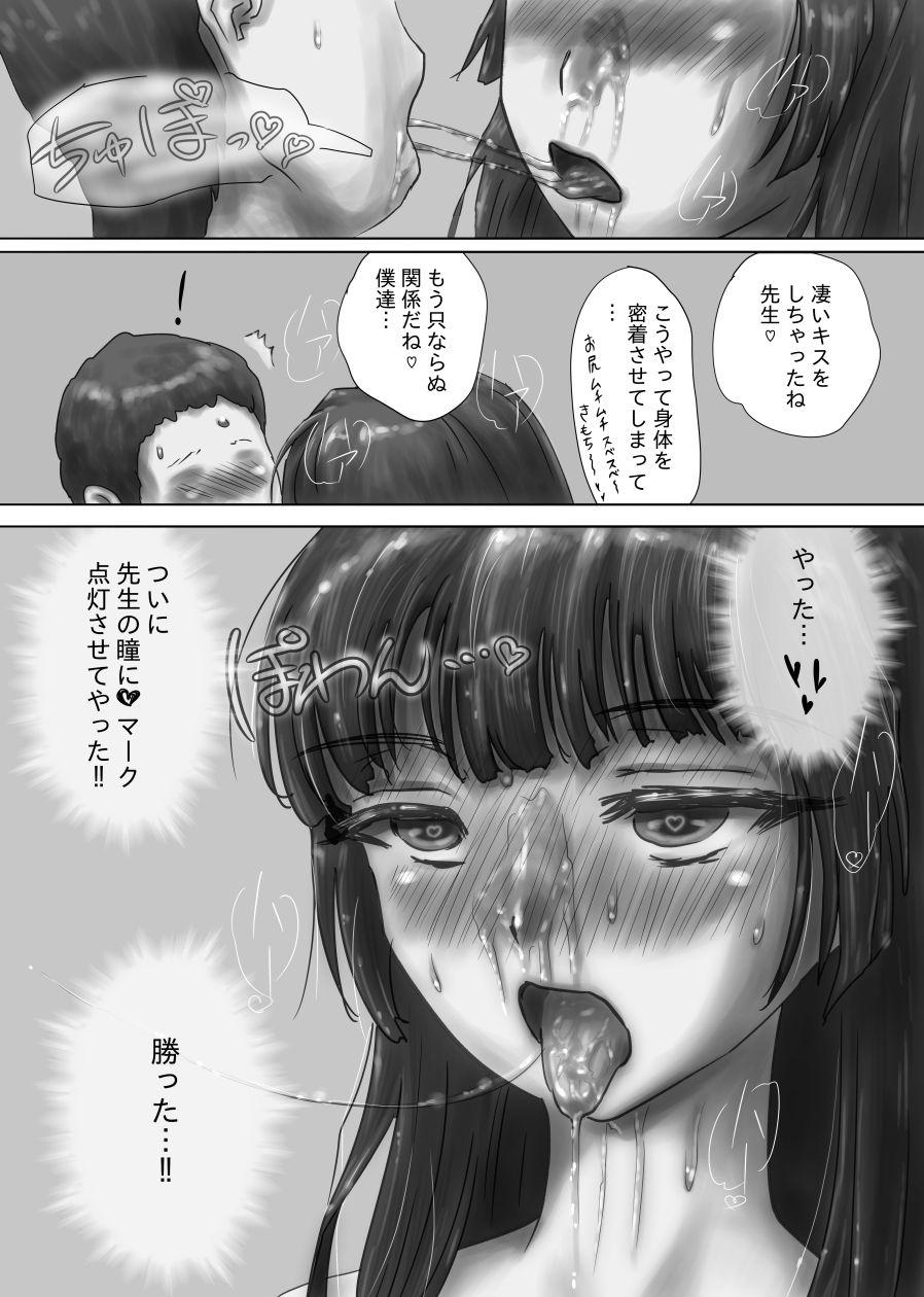 Nagasare Sensei 91