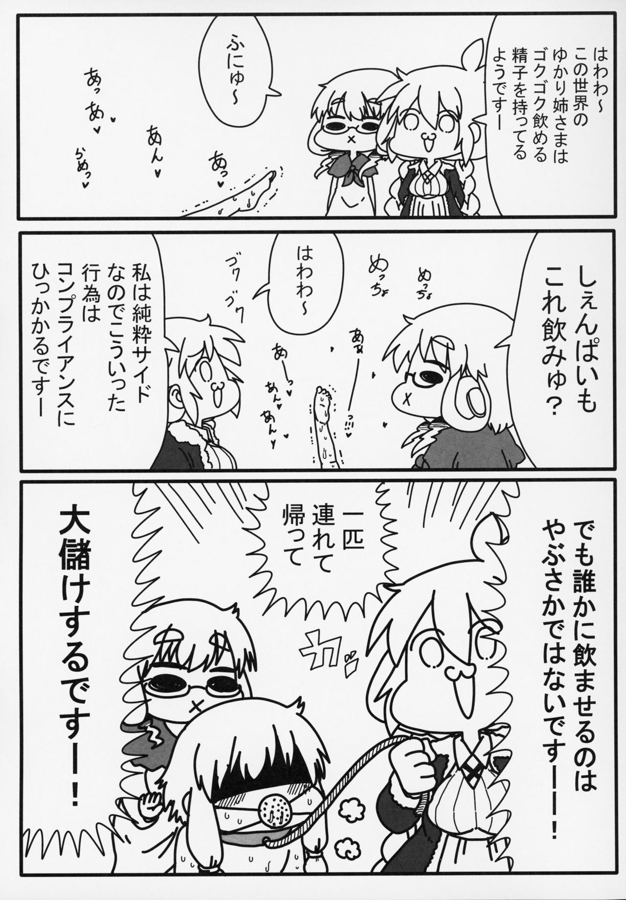 Futanari Yukari-chan no Ochinpo Milk wa Sekai de Ichiban Oichii to, Omou no desu! 23
