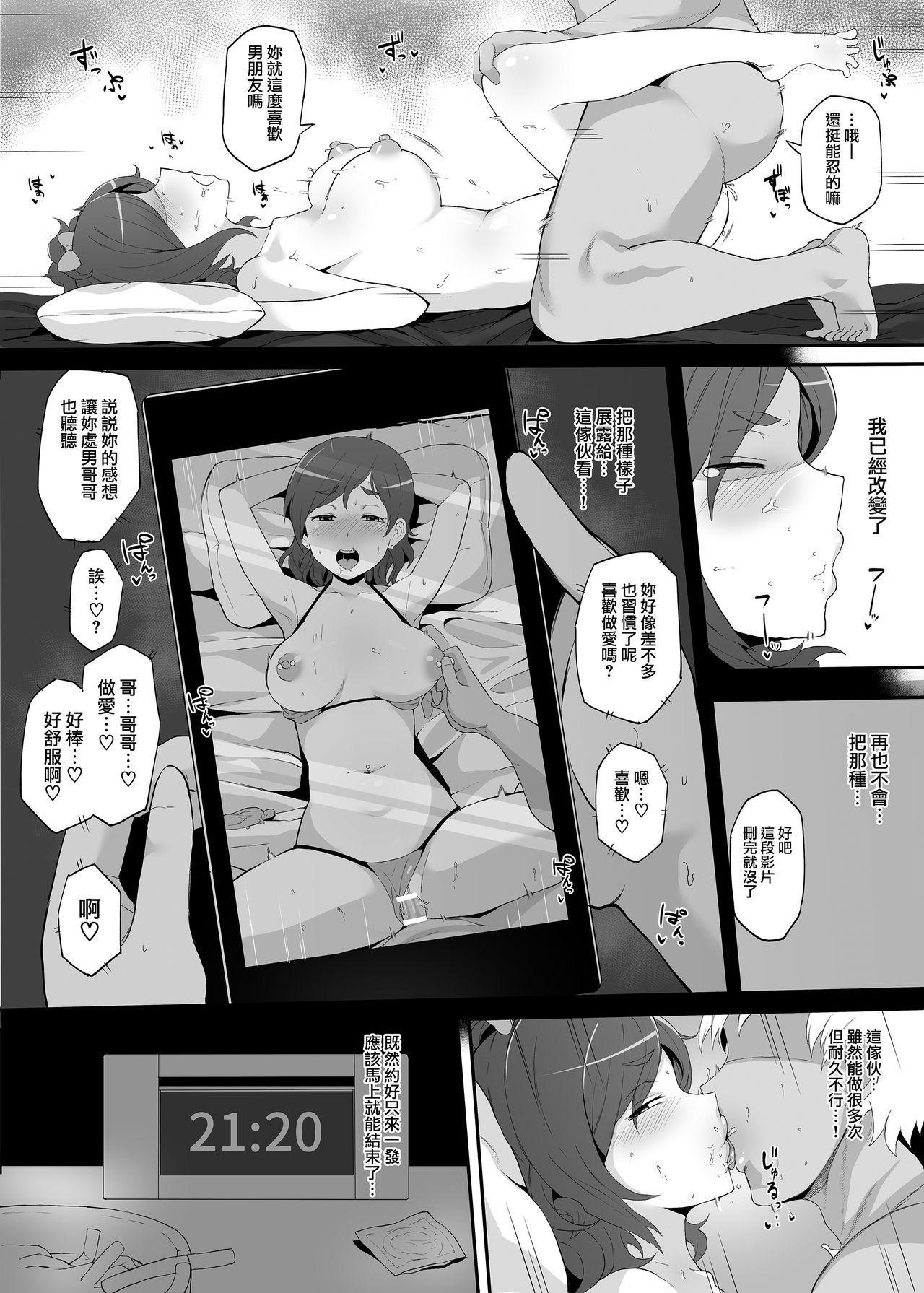 Netorare Ibe Kiba Shizuka 12