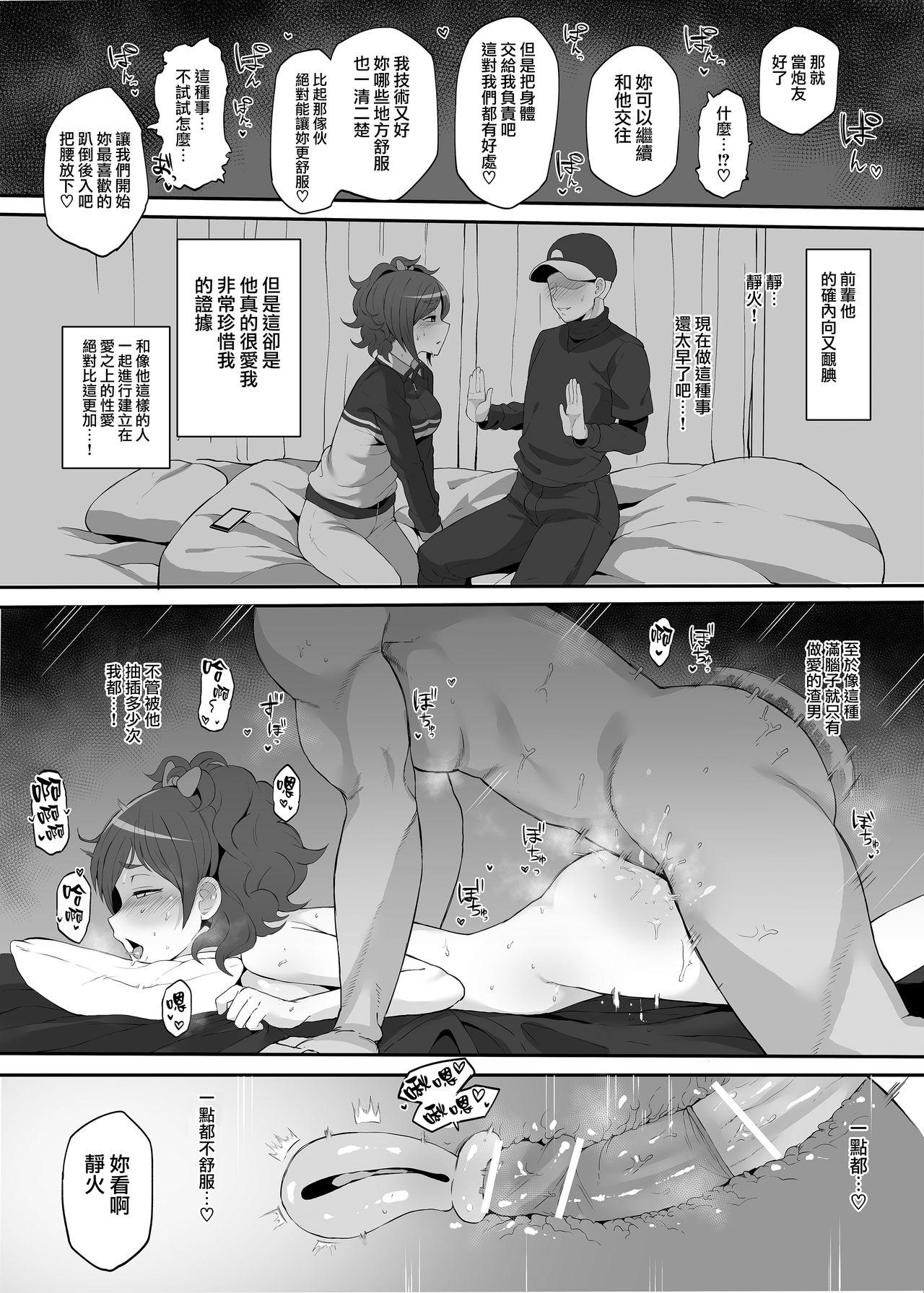 Netorare Ibe Kiba Shizuka 16