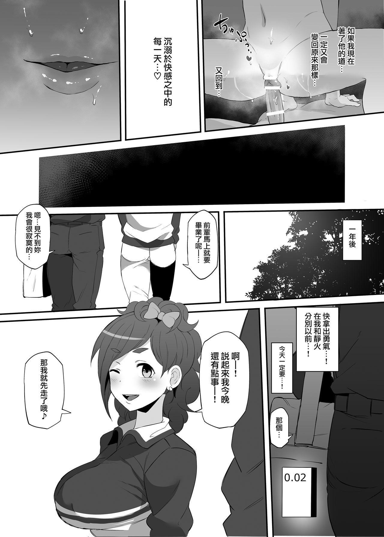 Netorare Ibe Kiba Shizuka 20