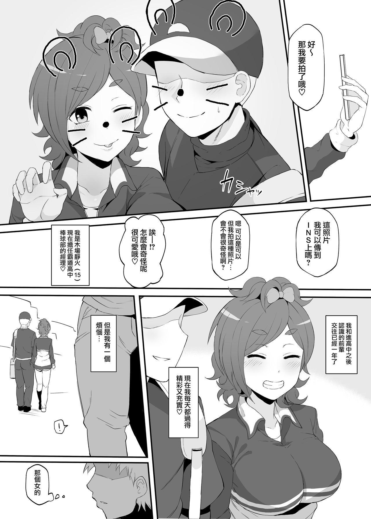 Netorare Ibe Kiba Shizuka 2