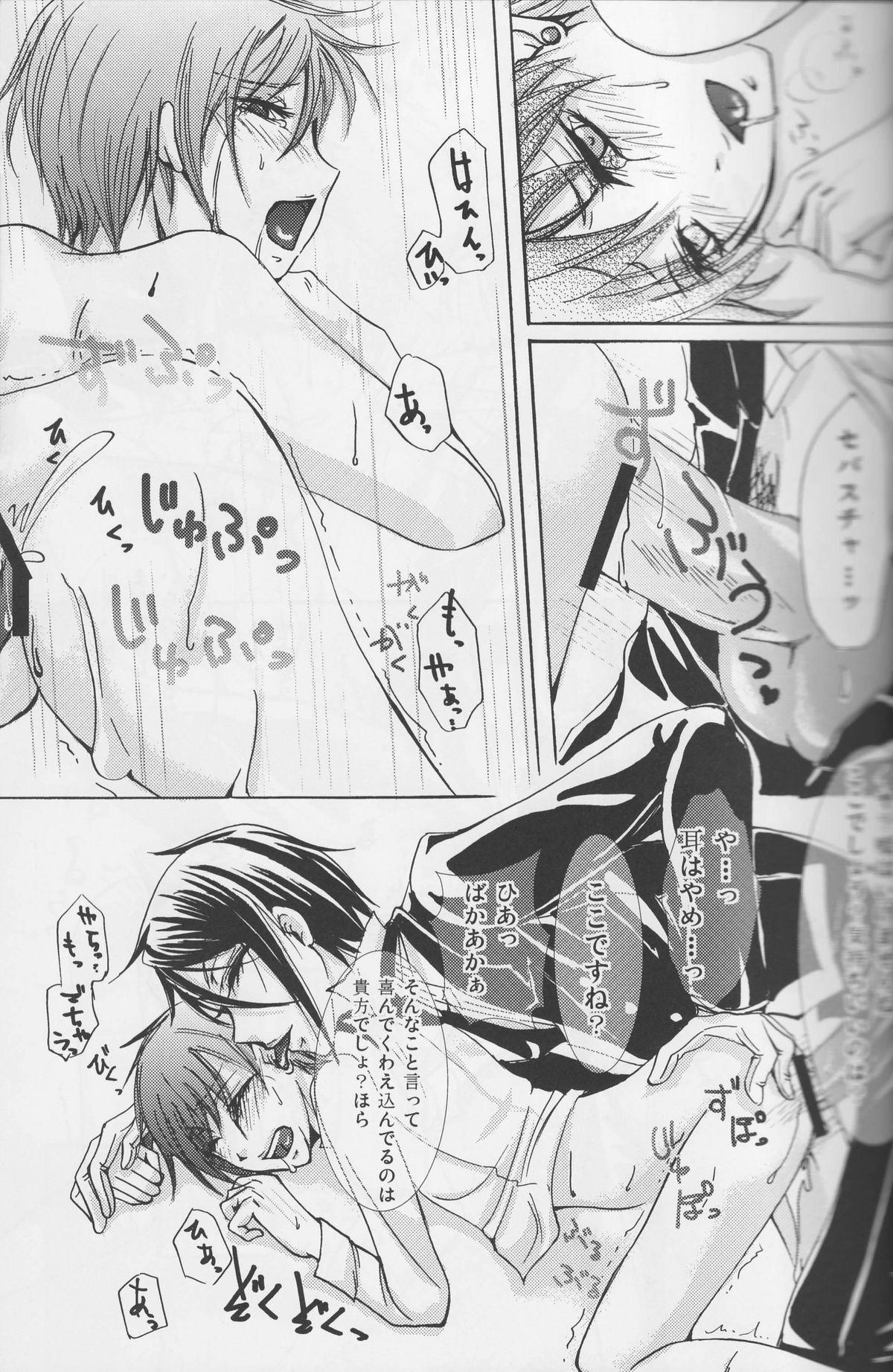 Kuroshitsuji  - Aesthetic Rose 19