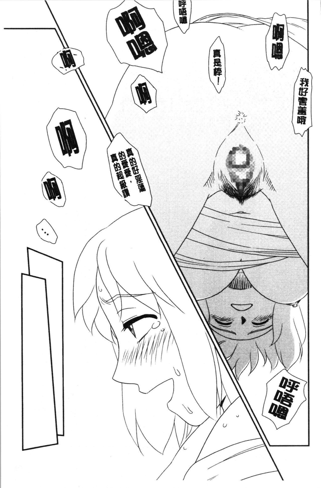 Roshutsu de Yume Gokochi♡ 103