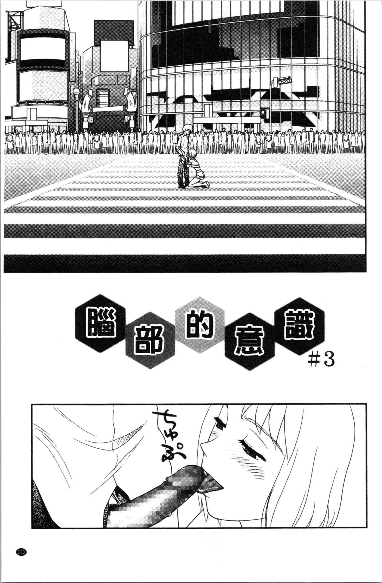 Roshutsu de Yume Gokochi♡ 105