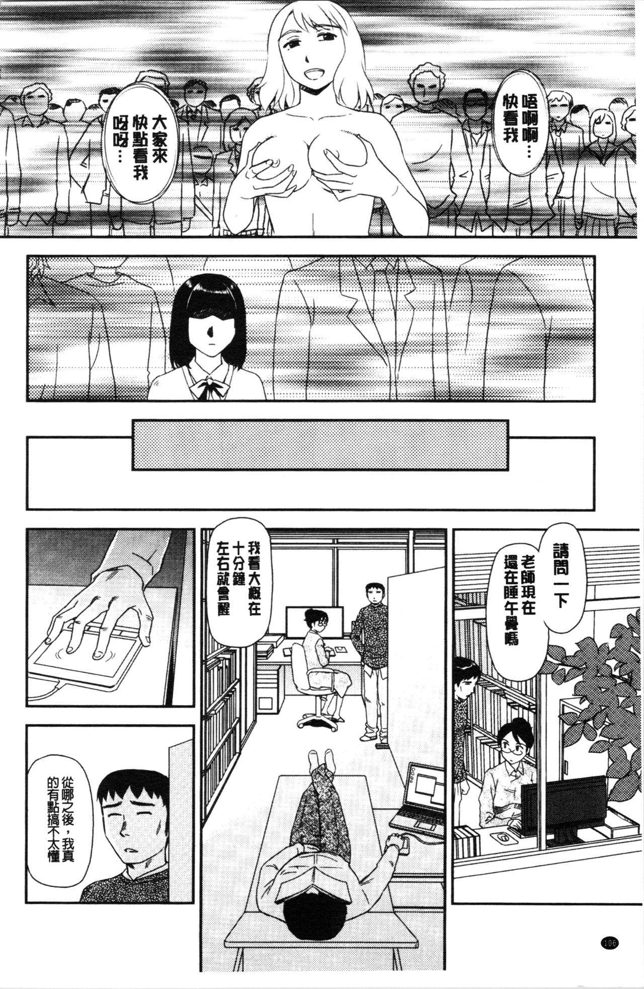 Roshutsu de Yume Gokochi♡ 108