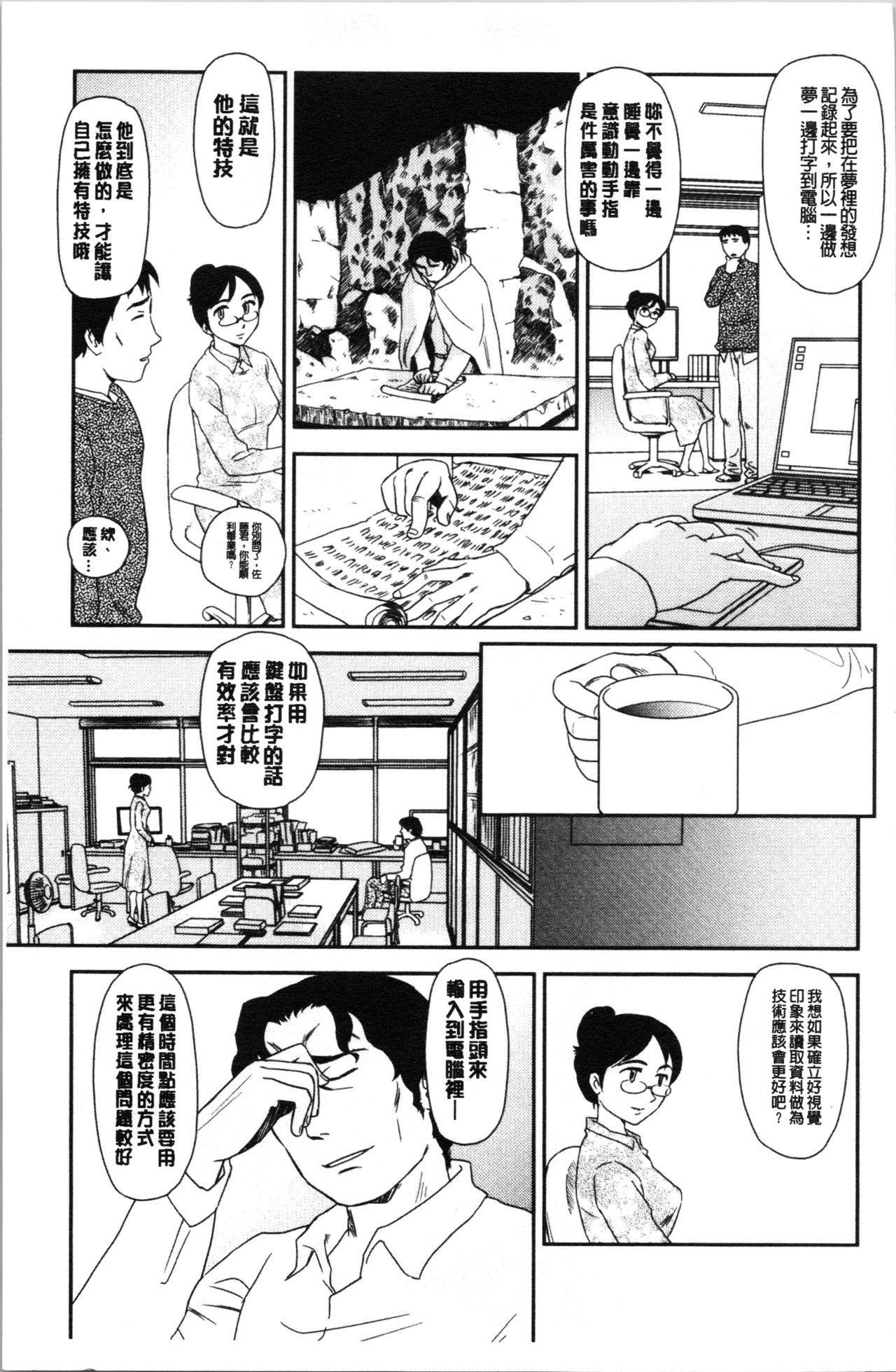 Roshutsu de Yume Gokochi♡ 109