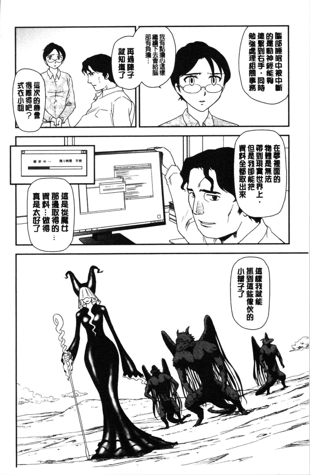 Roshutsu de Yume Gokochi♡ 110
