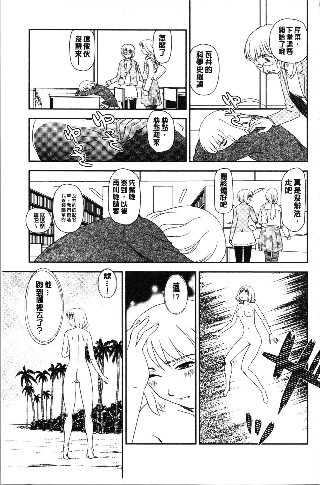 Roshutsu de Yume Gokochi♡ 113