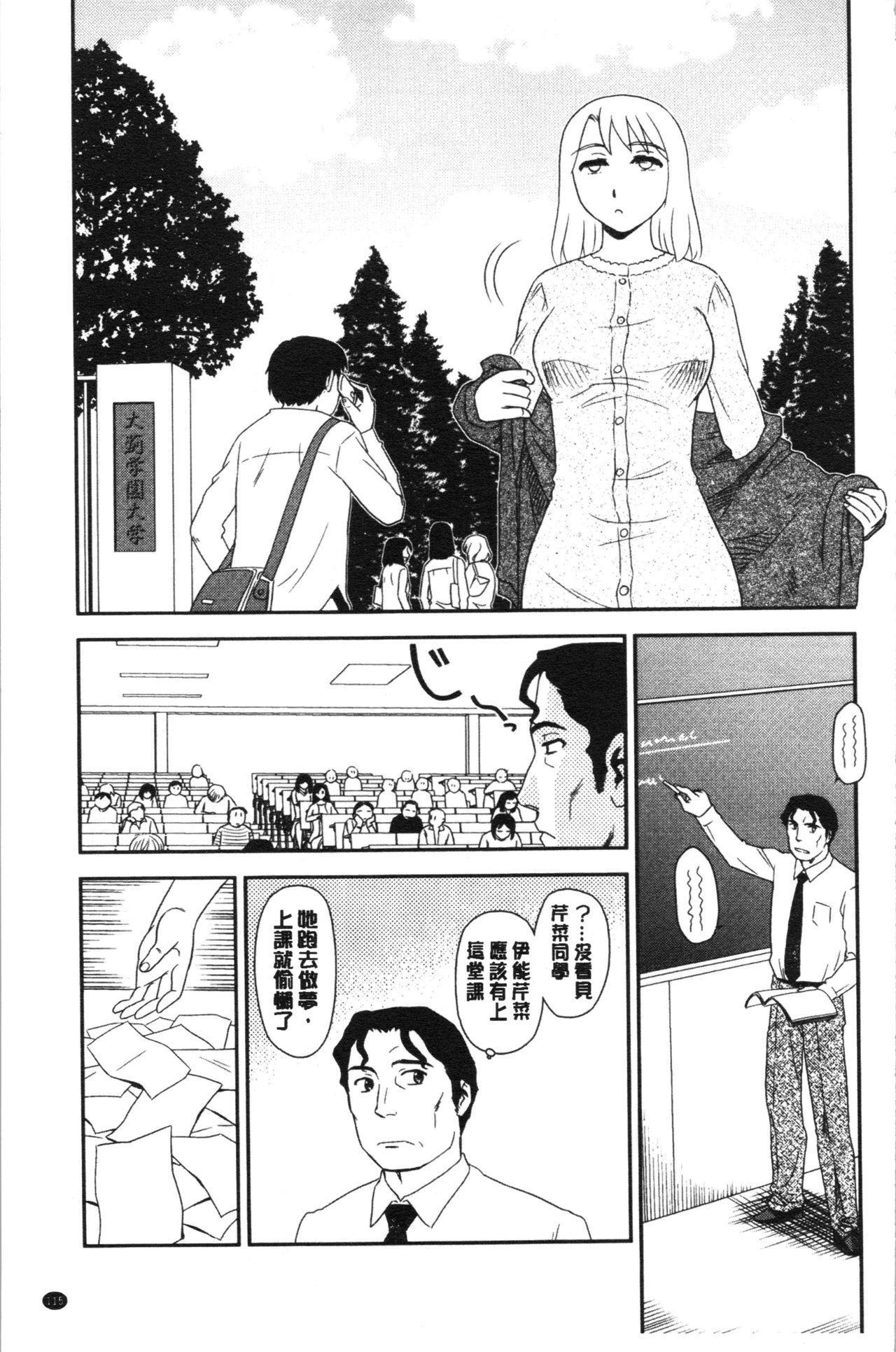Roshutsu de Yume Gokochi♡ 117