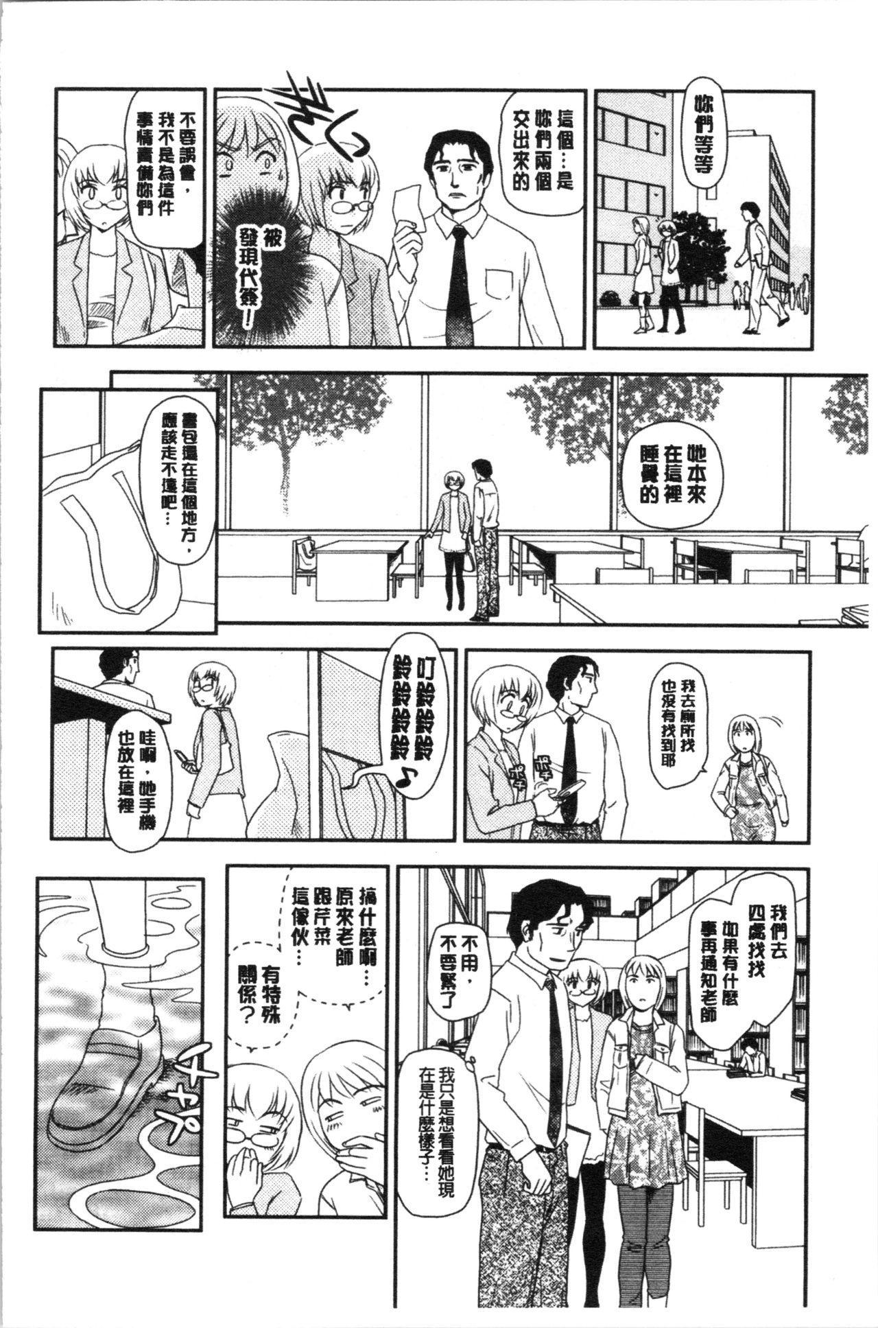 Roshutsu de Yume Gokochi♡ 118