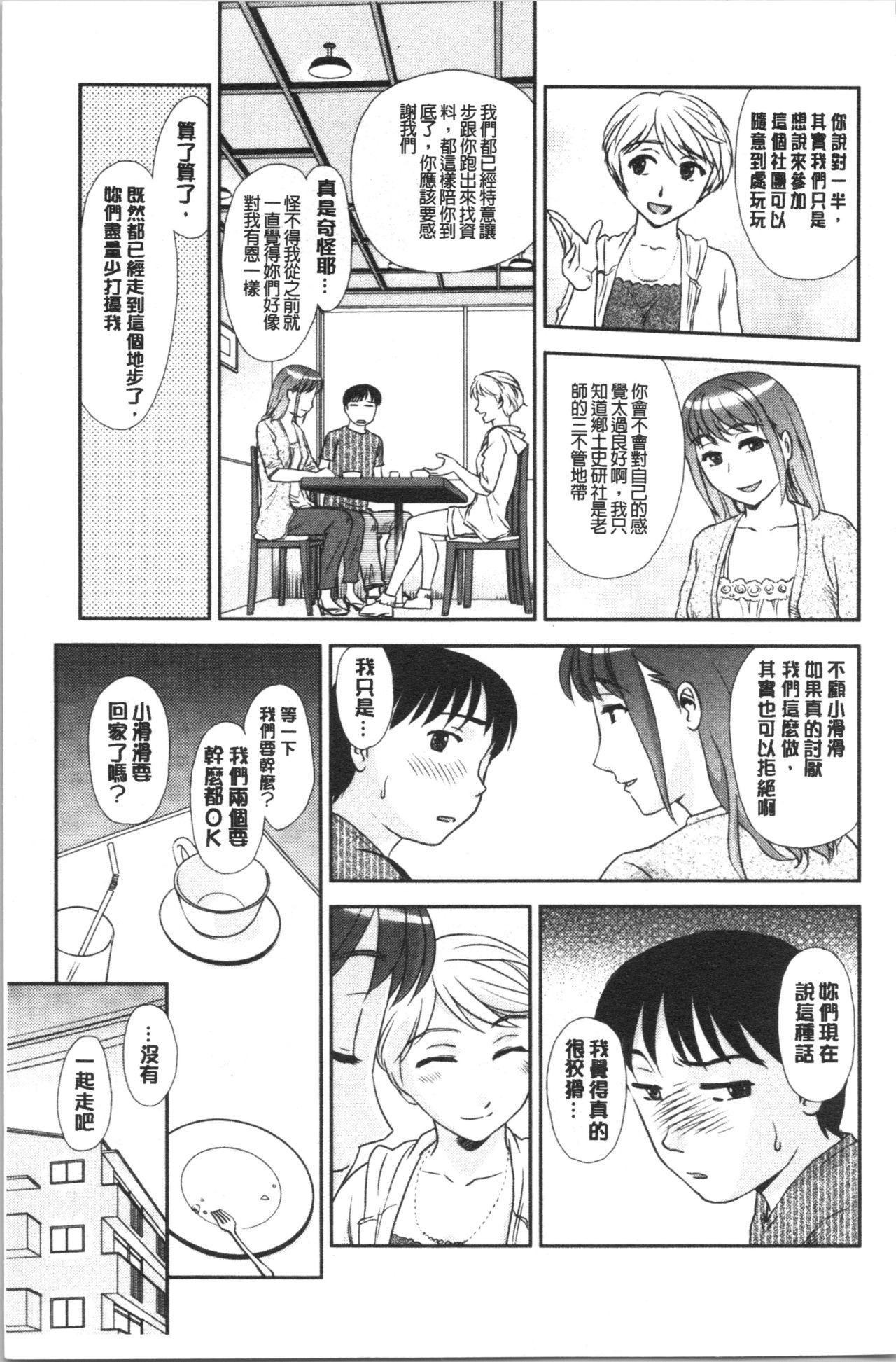 Roshutsu de Yume Gokochi♡ 11