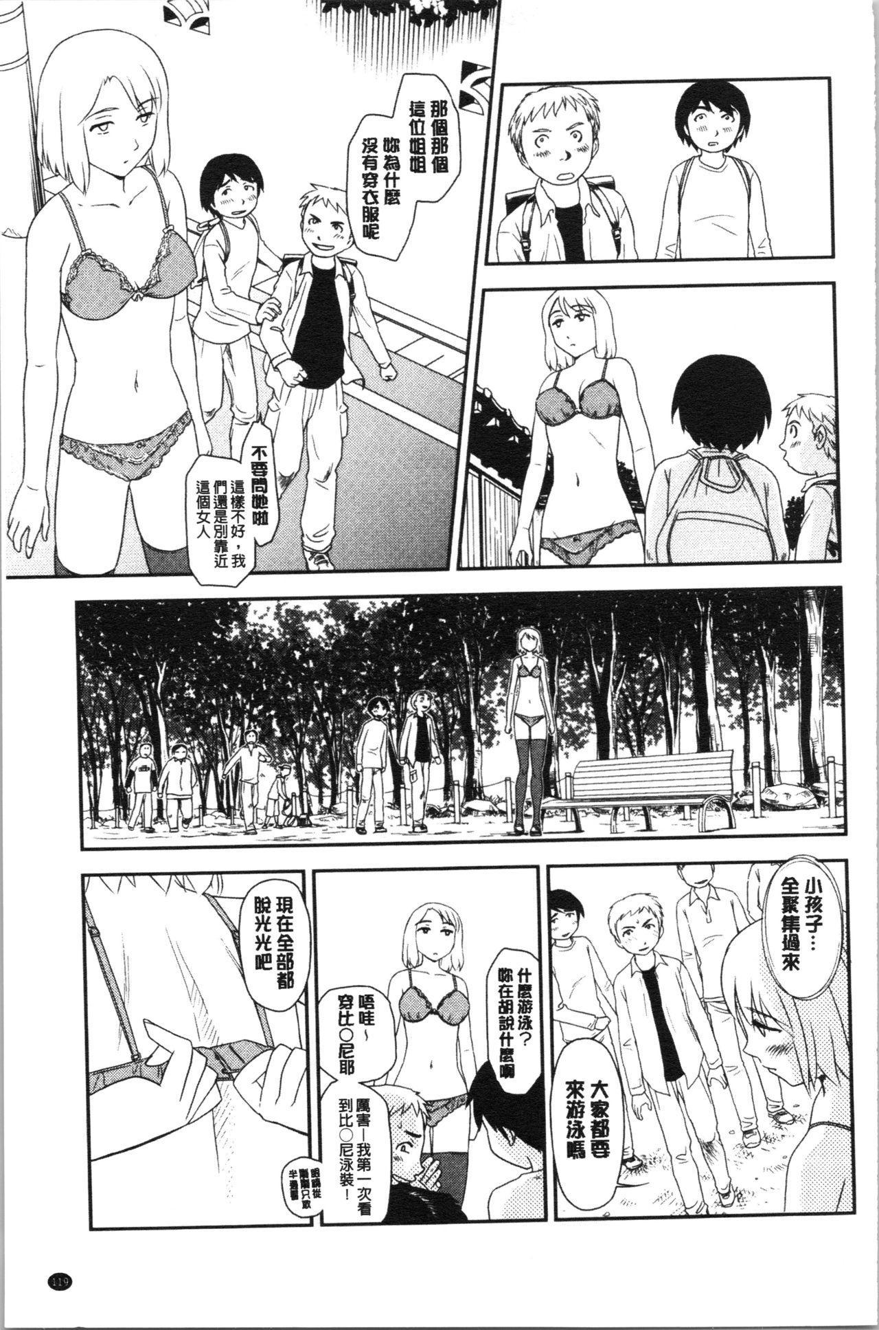 Roshutsu de Yume Gokochi♡ 121