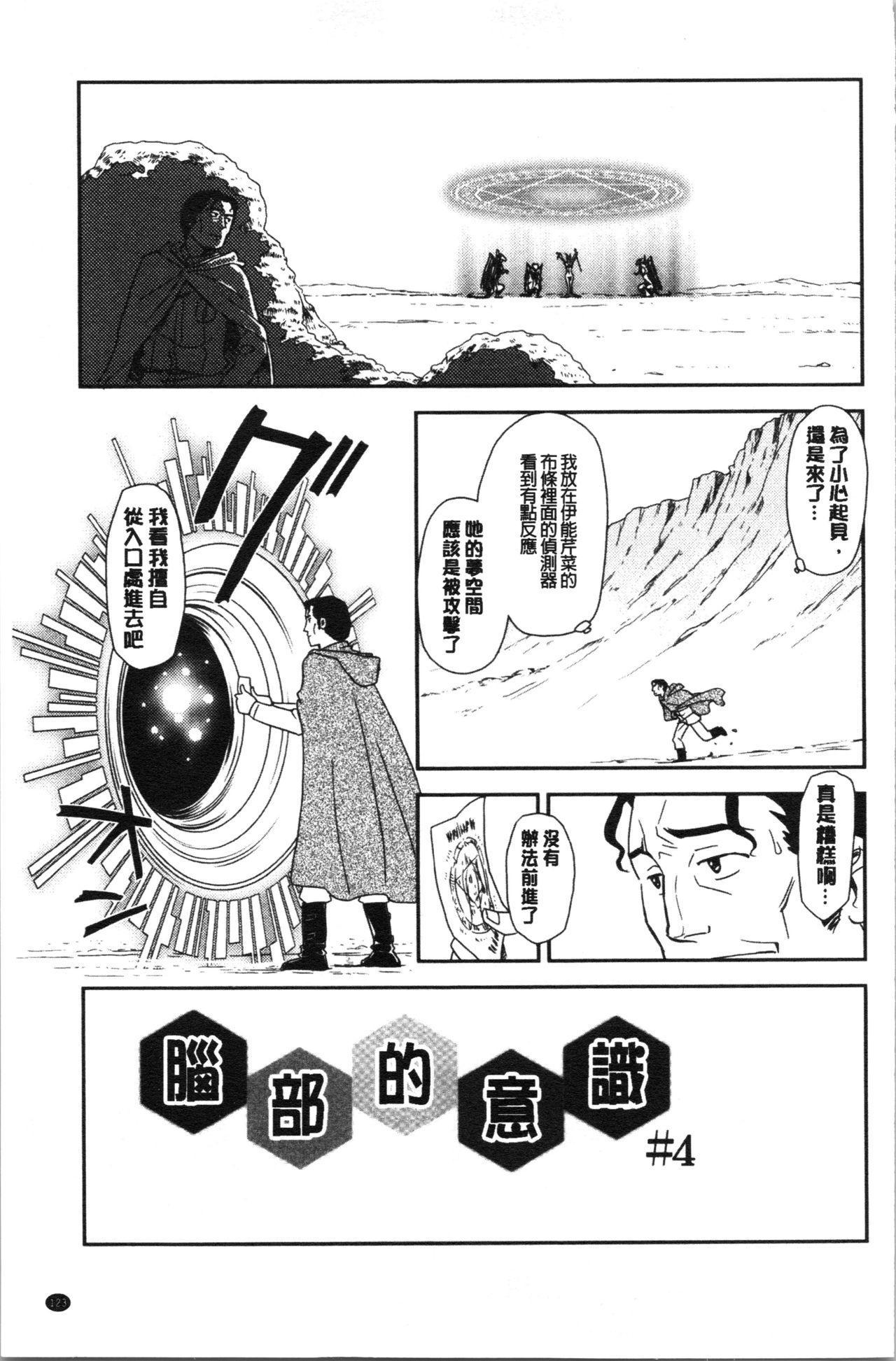 Roshutsu de Yume Gokochi♡ 125
