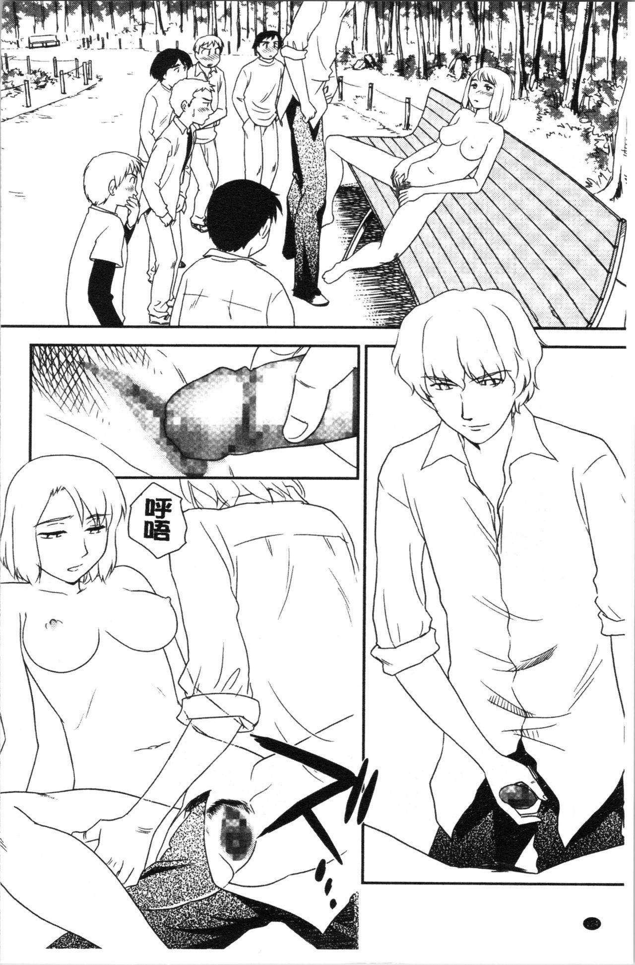 Roshutsu de Yume Gokochi♡ 126