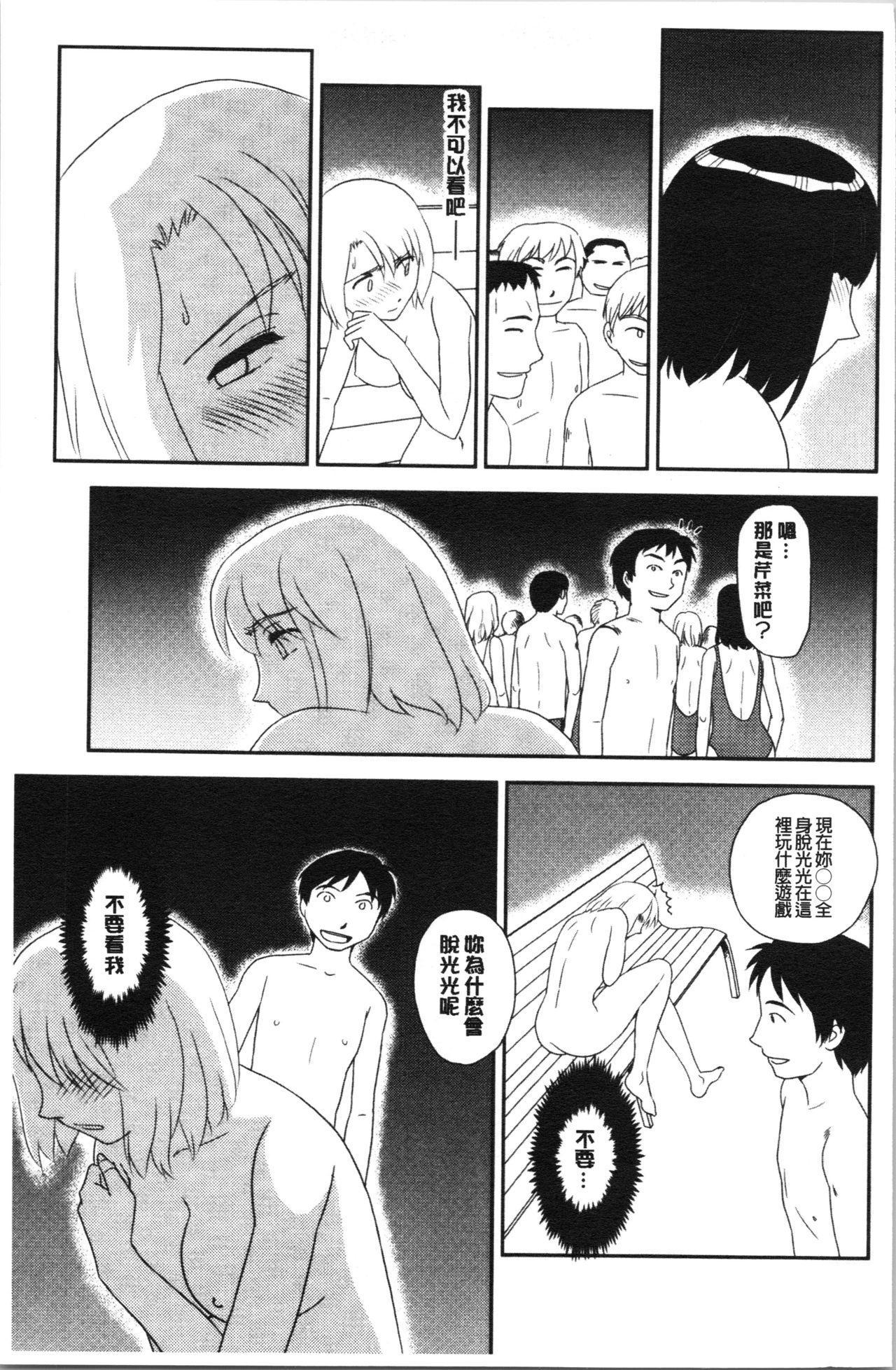 Roshutsu de Yume Gokochi♡ 131