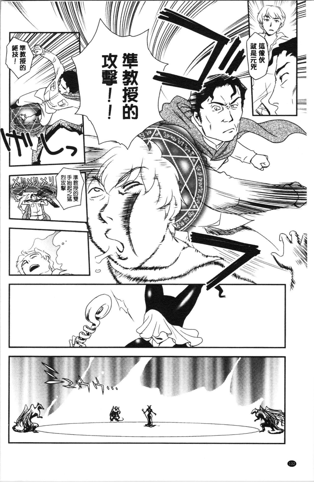 Roshutsu de Yume Gokochi♡ 134