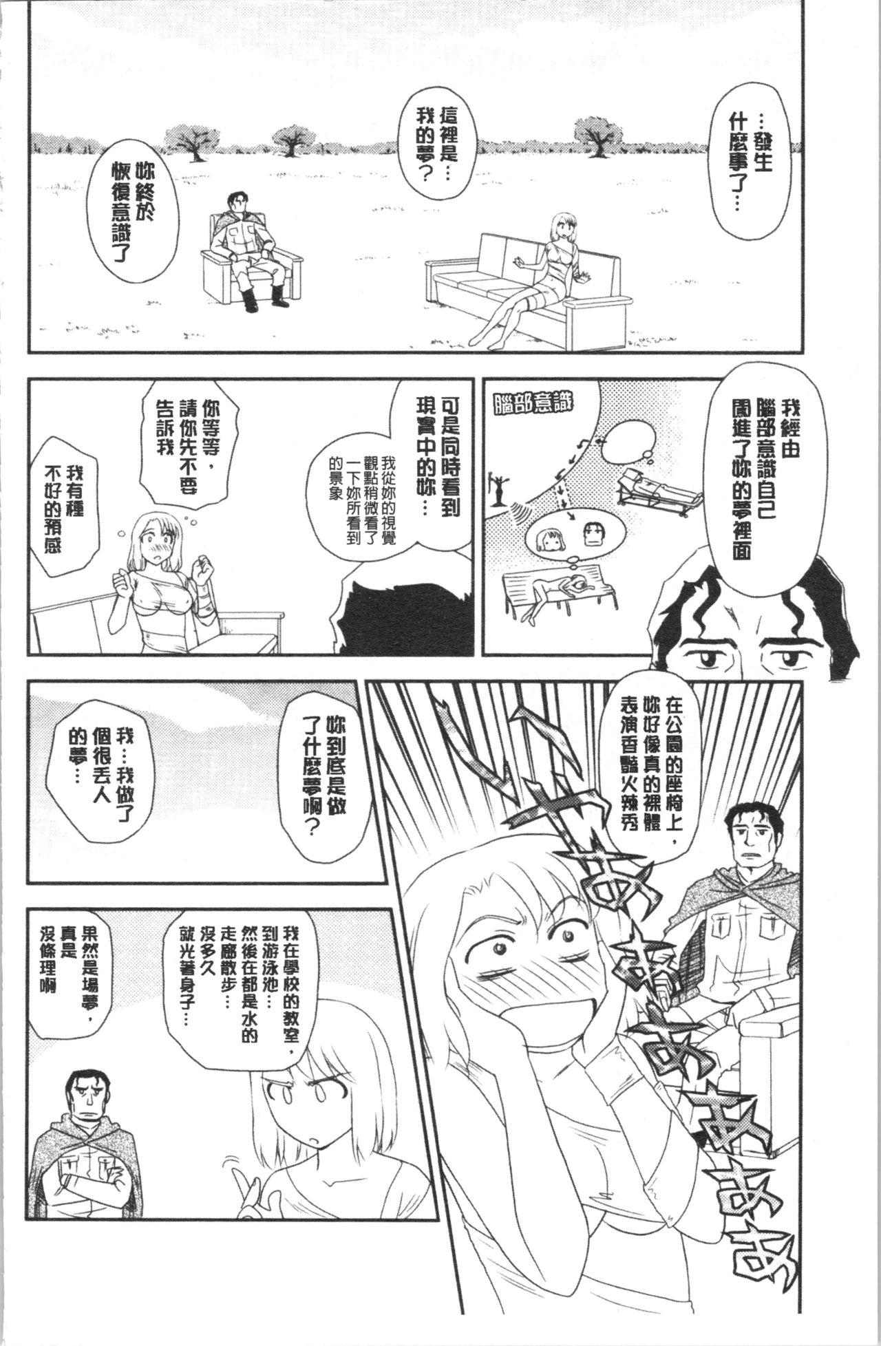 Roshutsu de Yume Gokochi♡ 136