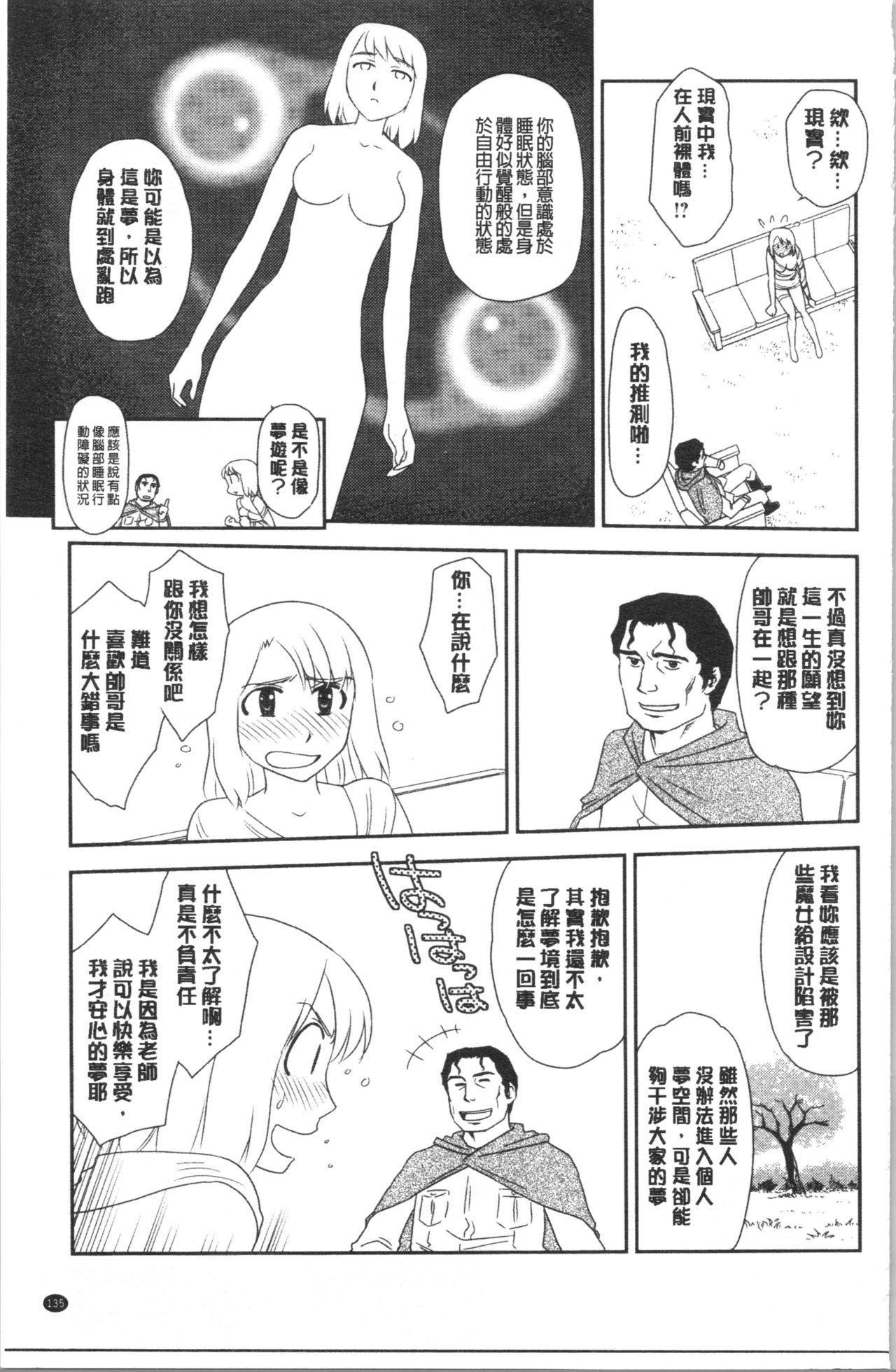 Roshutsu de Yume Gokochi♡ 137