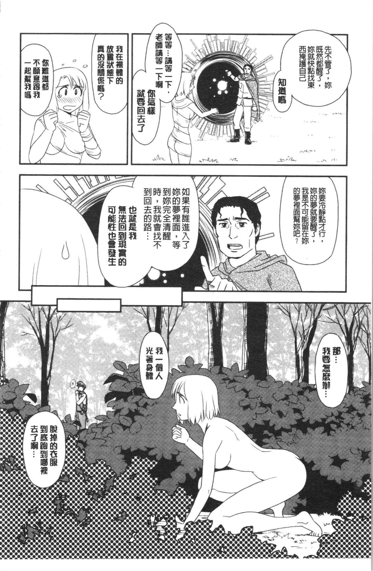 Roshutsu de Yume Gokochi♡ 140