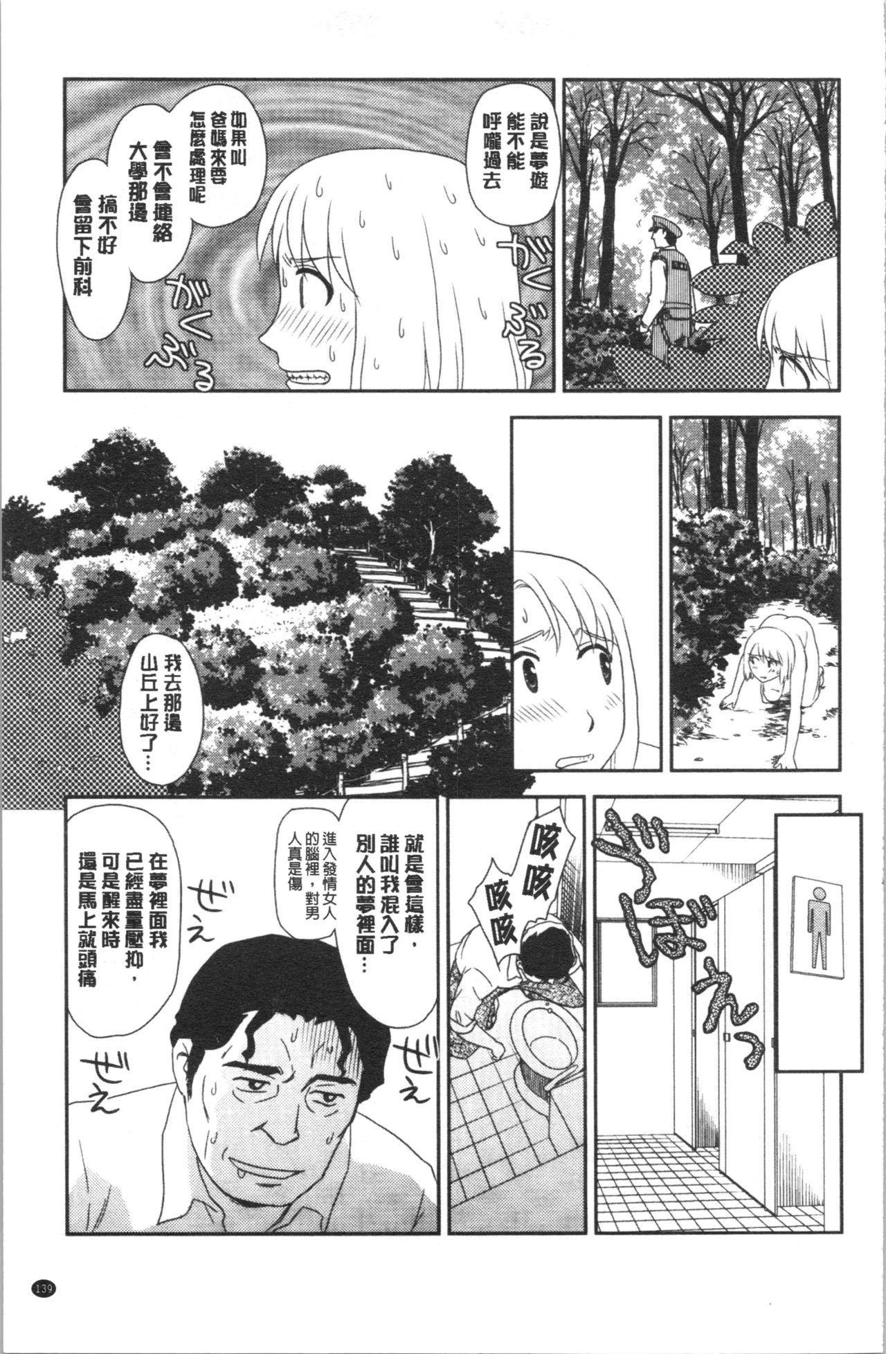 Roshutsu de Yume Gokochi♡ 141